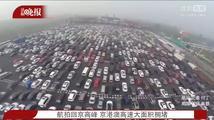 Neuvěřitelná zácpa před Pekingem