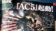 Oznámení Armored Core 5