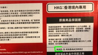 Nová revize Switch (HAD-x-xxxxx) / Hong Kong