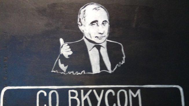 Menu-Putin