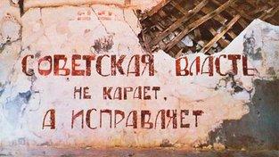 """""""Sovětská moc netrestá, ale napravuje,"""" hlásá cynicky bolševický nápis na zdi v bývalém gulagu"""