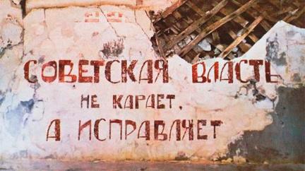 Bolševik lásce nepřál: Za vztah s cizincem šly ženy do lágru