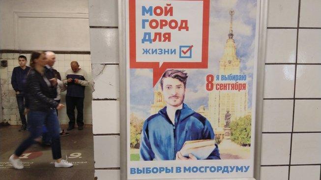 Volební plakát v moskevském metru