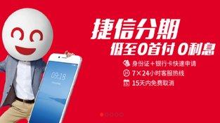 Home Credit China
