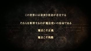 Soul Sacrifice - trailer